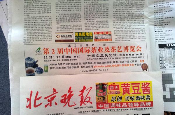 北京茶展北晚广告