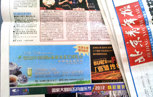 北京国际茶展北青广告