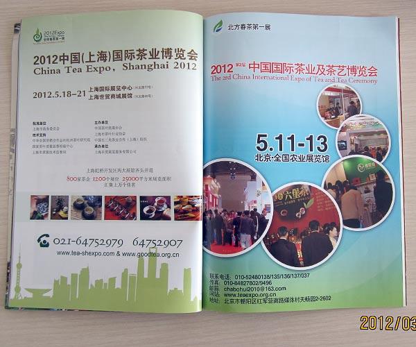 北京茶展杂志广告