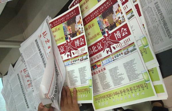 北京国际茶展广告