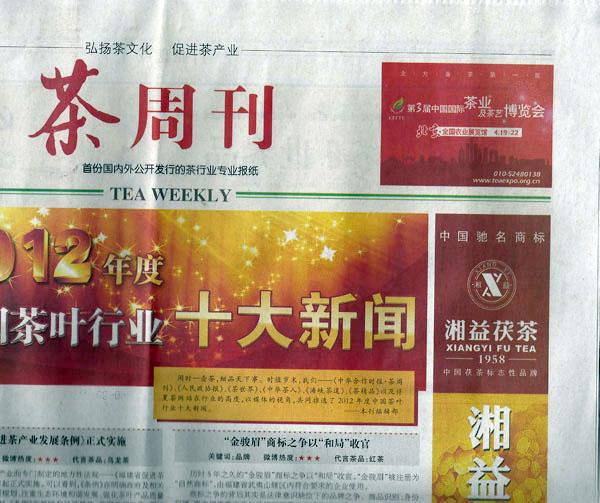 茶周刊2012年12月26日-2013年4月16日广告