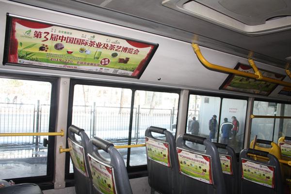茶博会3月-4月公交车广告