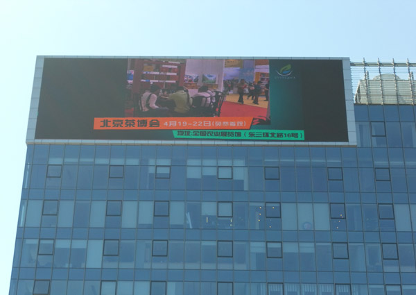 茶博会4月11-22日两广路虎坊桥led显示屏广告