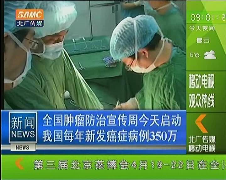 茶博会4月15-21日北京公交移动电视字幕广告