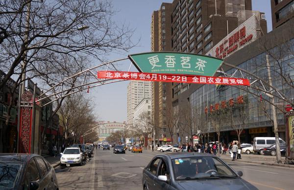 茶博会4月11-15日马连道横幅广告