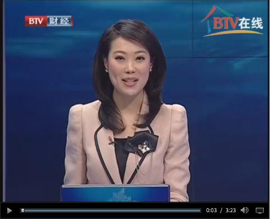4月20日北京电视台财经频道晚间7点35分《首都经济报道》对茶博会的报道