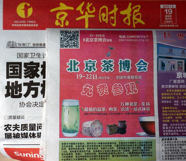 北京茶博会4月19日京华时报广告