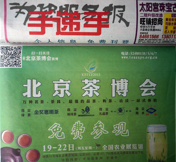 北京茶博会4月15、17日手递手广告