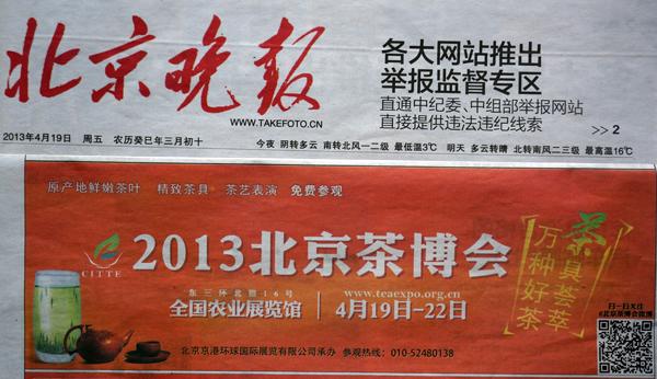 茶博会4月18日北京晚报广告