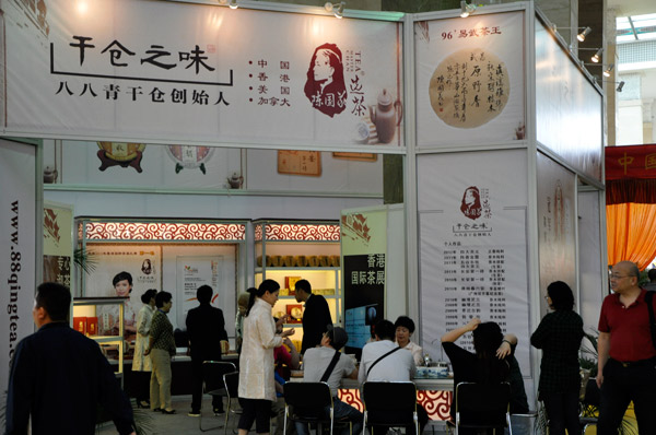 北京春季茶博会