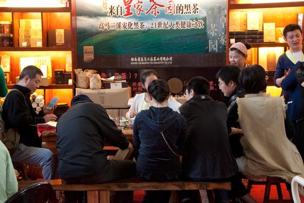 北京茶叶博览会2