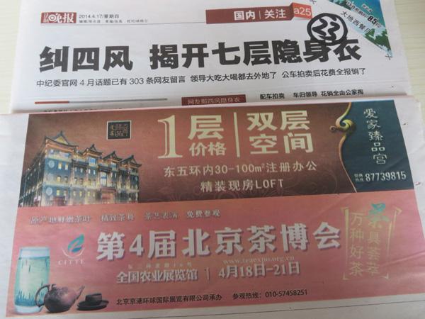 北京茶博会4月17-18日法制晚报广告