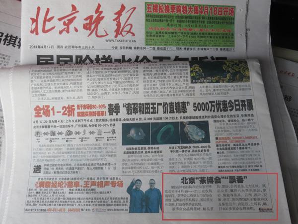 北京茶博会4月17日北京晚报新闻
