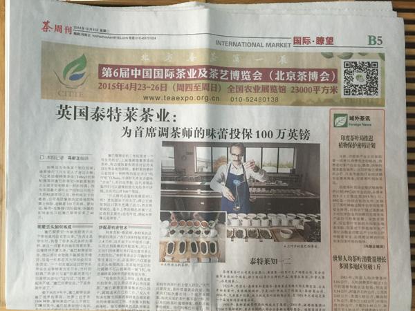 茶周刊2013年11月19日-2014年4月16日广告