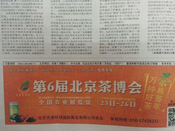 茶博会4月17-18日北京晚报广告