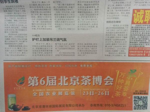 茶博会4月16-17日京华时报广告