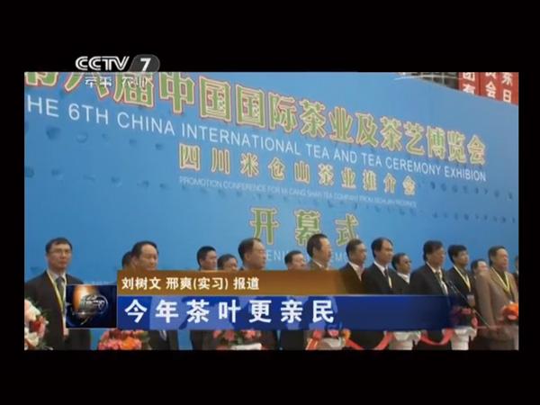 cctv7新闻
