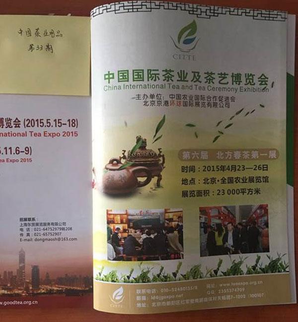 北京茶博会中国茶业用品广告