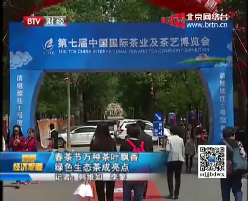 北京电视台财经频道新闻