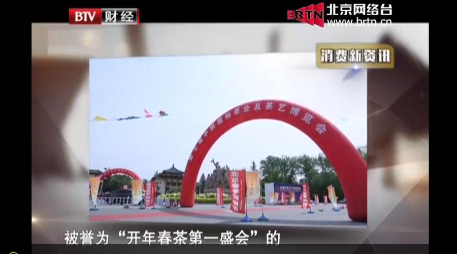 北京电视台公共新闻频道新闻