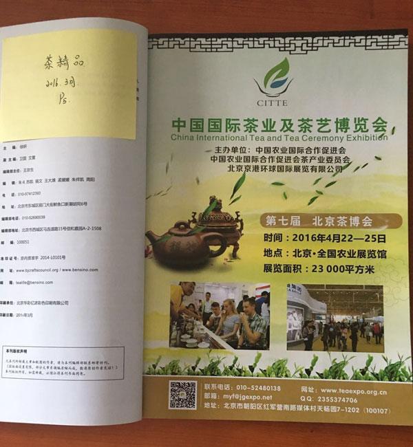 北京茶博会茶精品广告