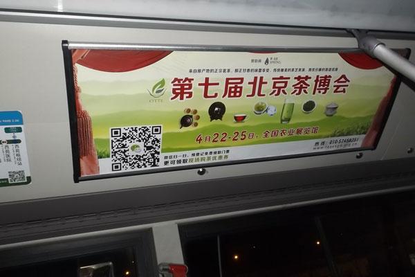 茶博会3月-4月写字楼展架广告