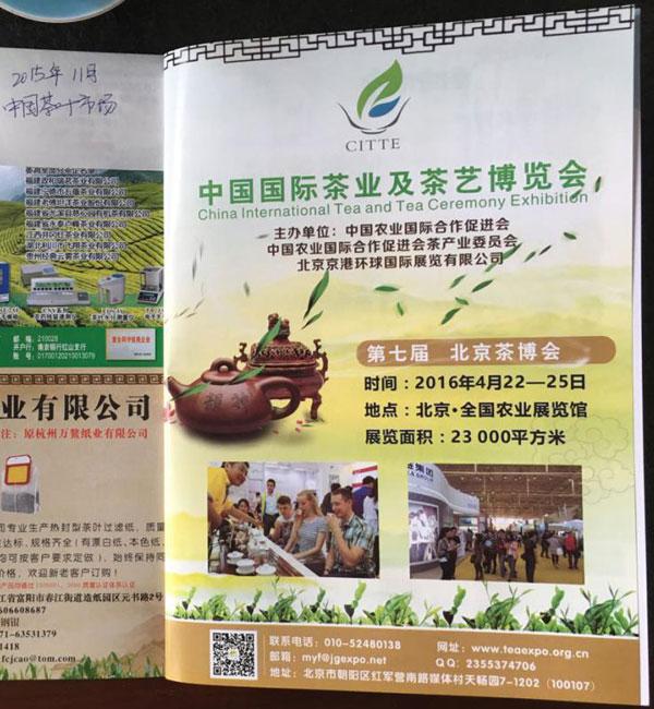 北京茶博会中国茶叶市场广告