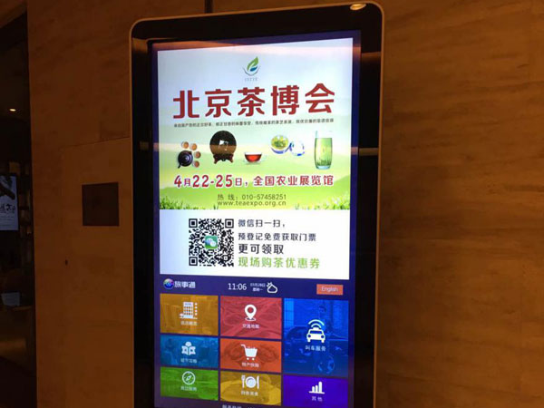 茶博会4月14-21日马连道横幅广告