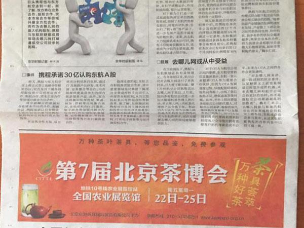 茶博会京华时报广告