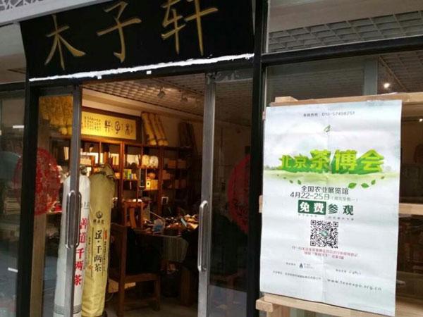 茶博会4月1-22日马连道周边楼宇电梯广告