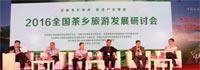 2016全国茶乡旅游发展研讨会暨2016中国茶乡旅游展