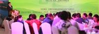 2016中国富硒茶产区政府发展论坛