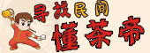 亚太茶茗大奖大众评委征集